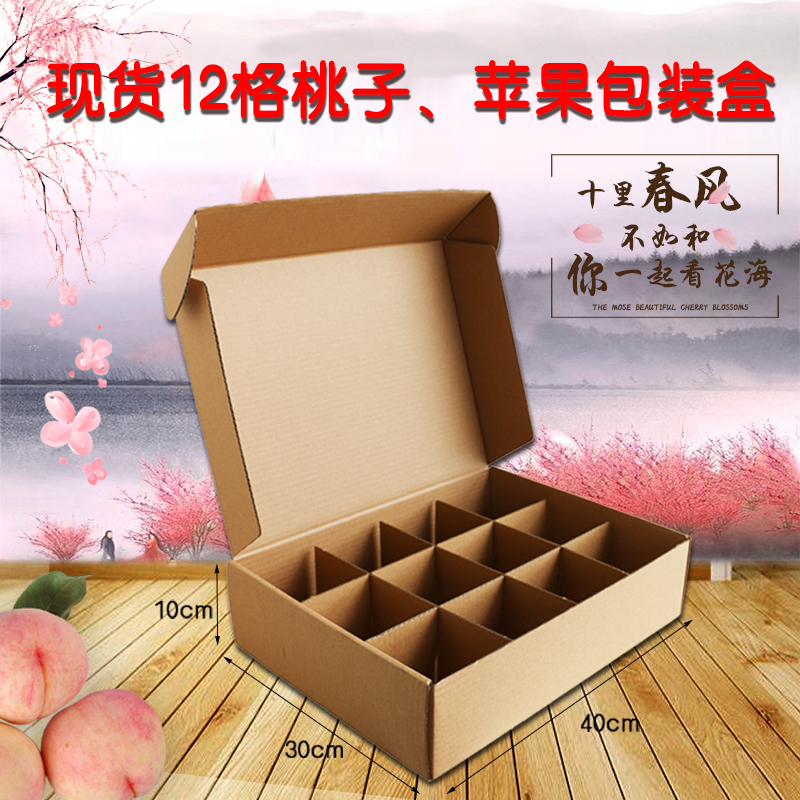 12格苹果包装盒小1