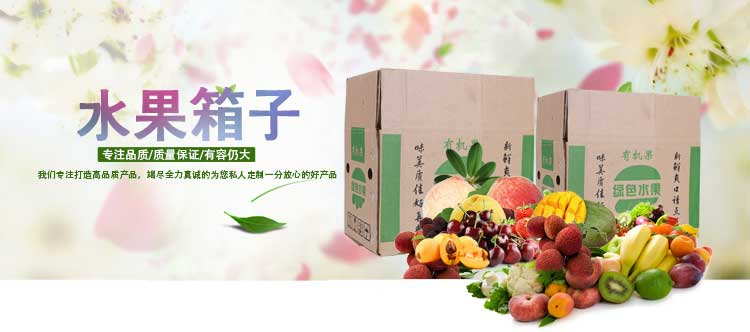 苹果通用水果箱详情1