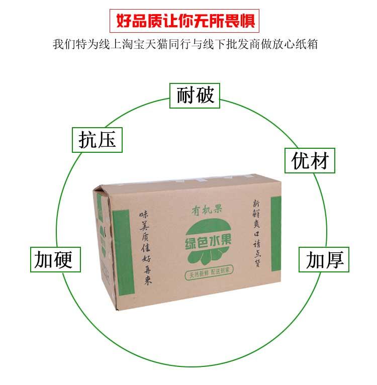 蘋果通用水果箱詳情5