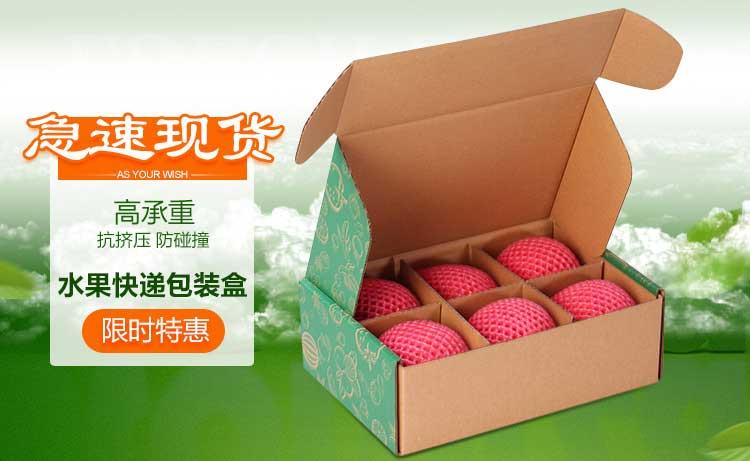 蘋果快遞包裝盒詳情1