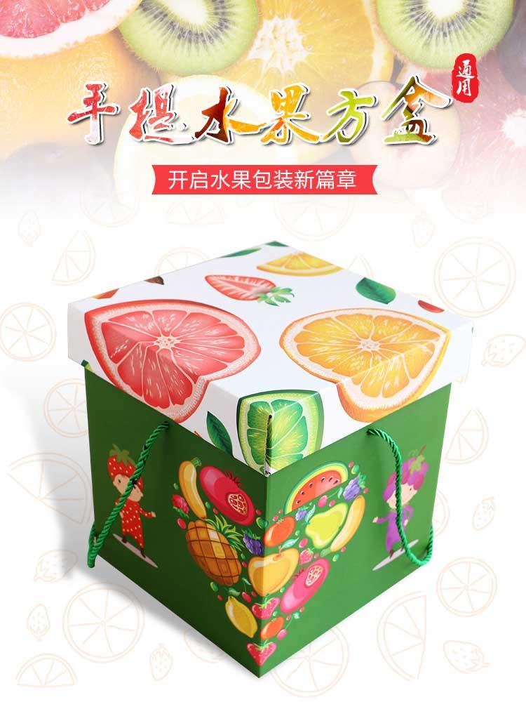 手提水果方盒詳情1