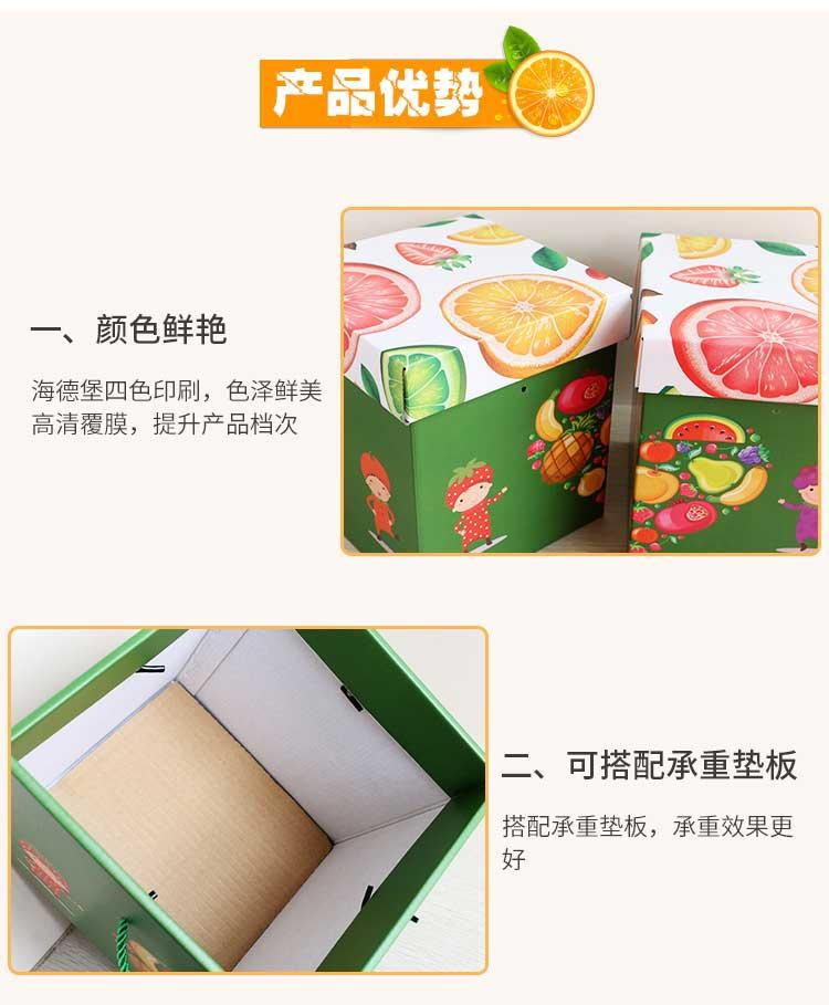 手提水果方盒詳情5