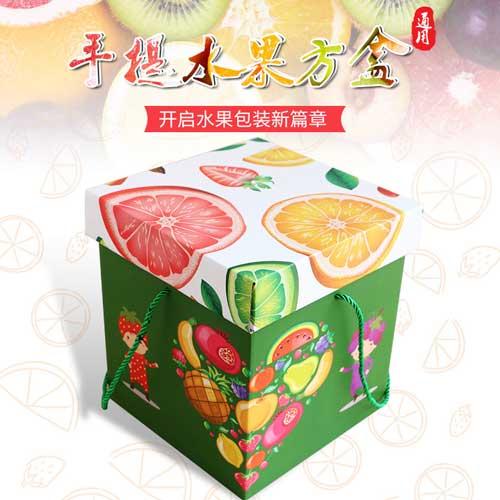 手提水果方盒小1