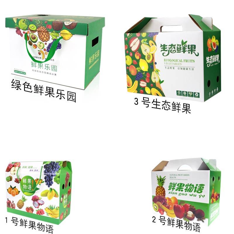 彩色水果紙箱詳情1