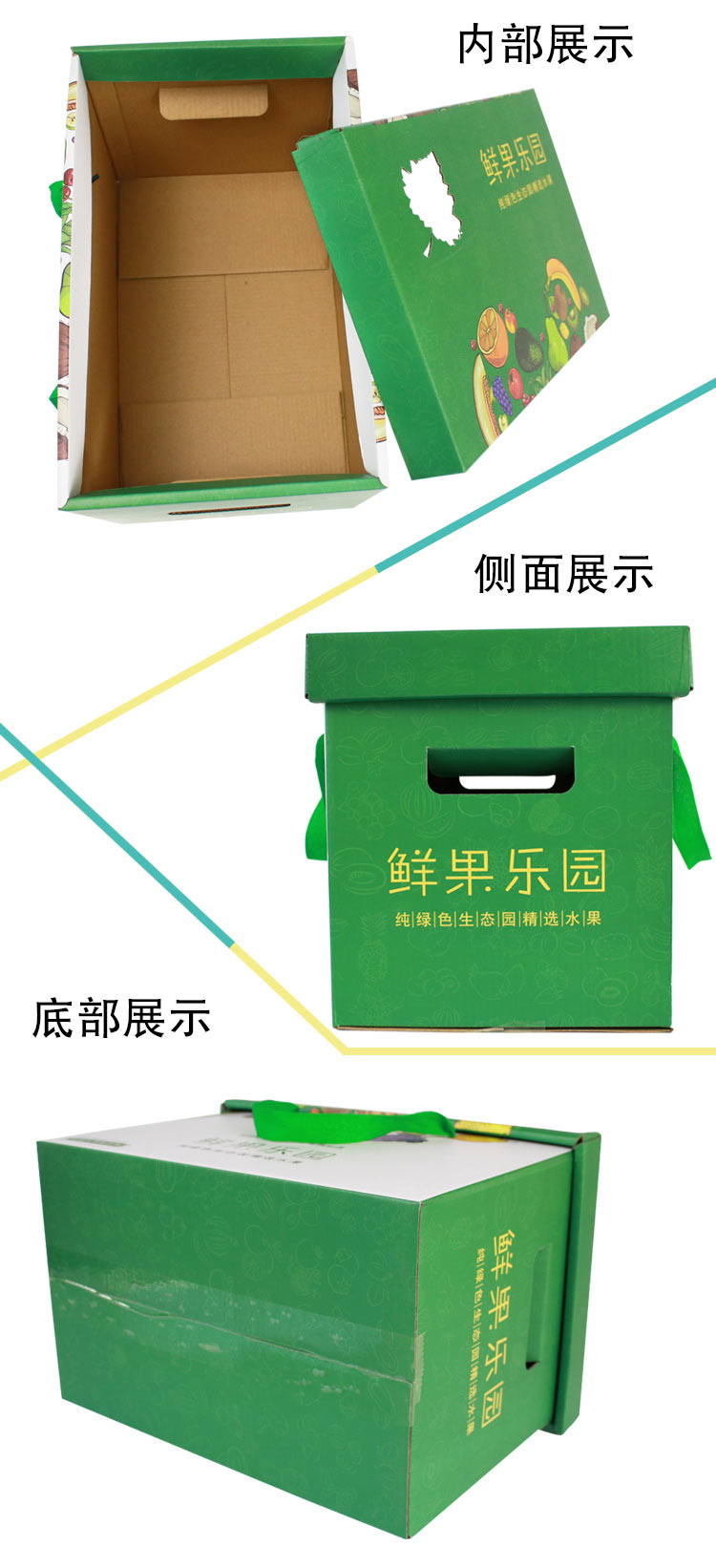 彩色水果紙箱詳情2
