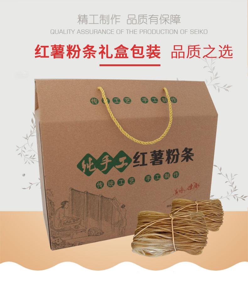 純手工粉條禮盒BZH_01