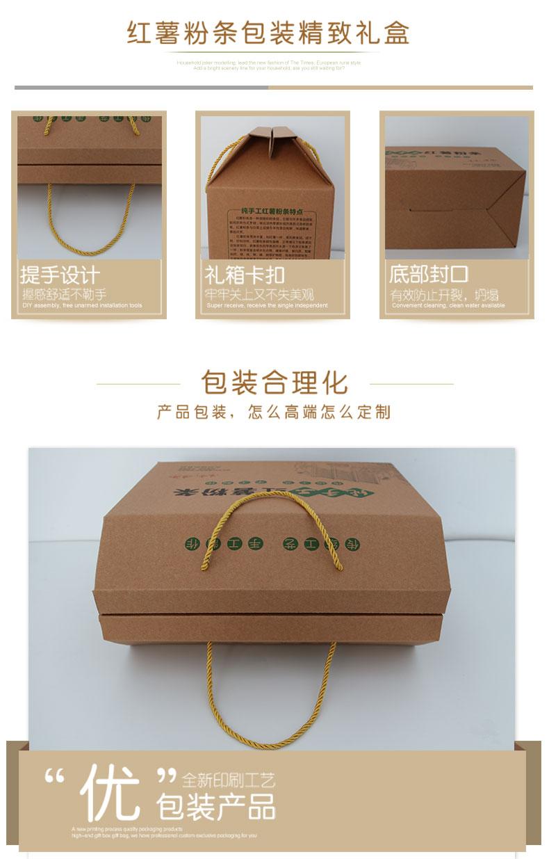 純手工粉條禮盒BZH_05