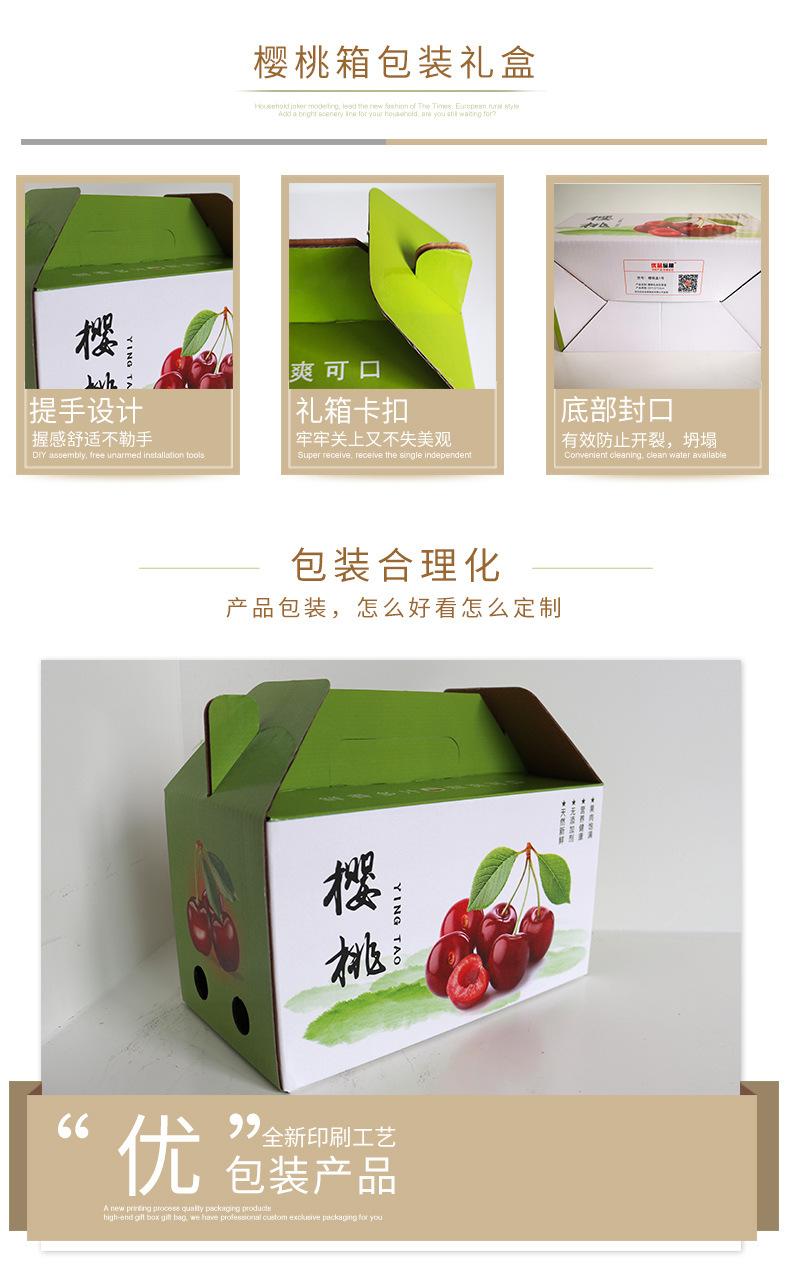 櫻桃禮盒包裝箱4