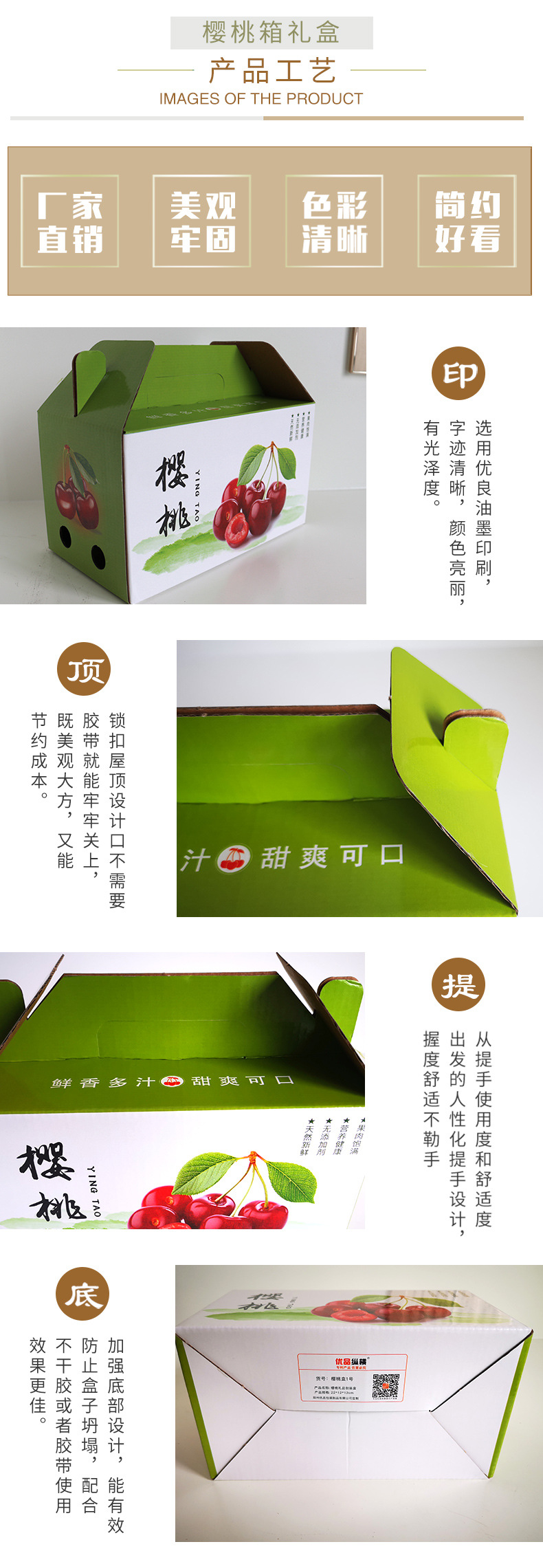 櫻桃禮盒包裝箱3
