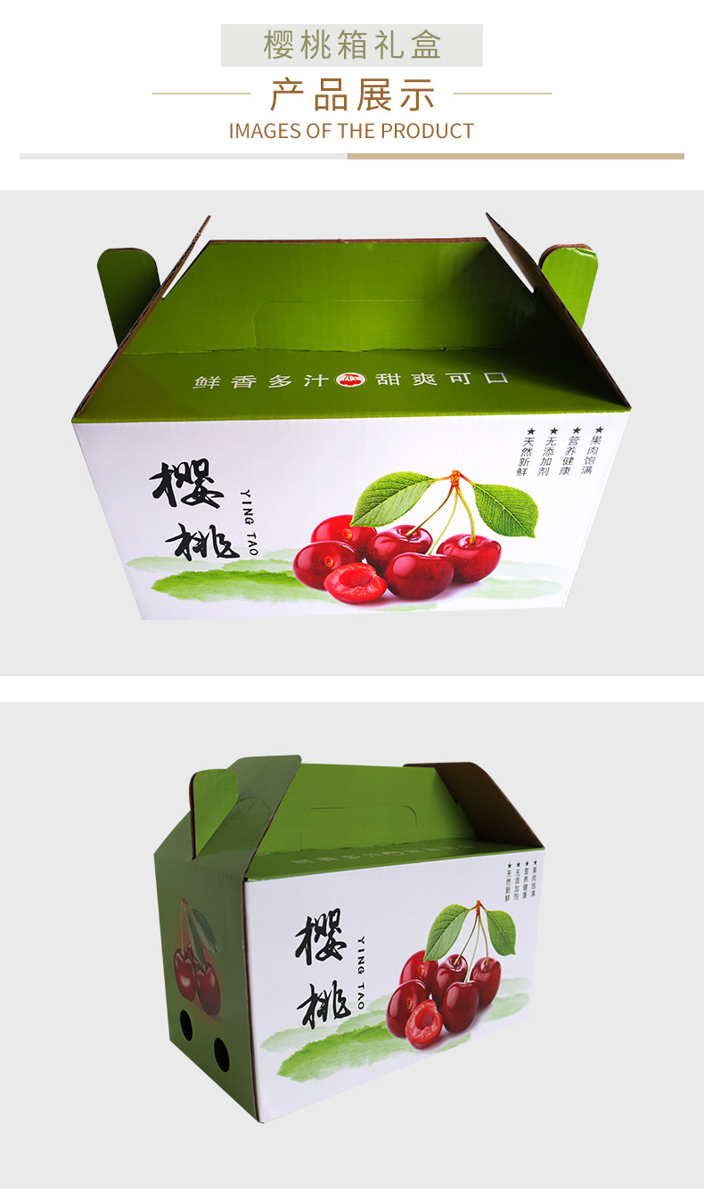 樱桃礼盒包装箱2