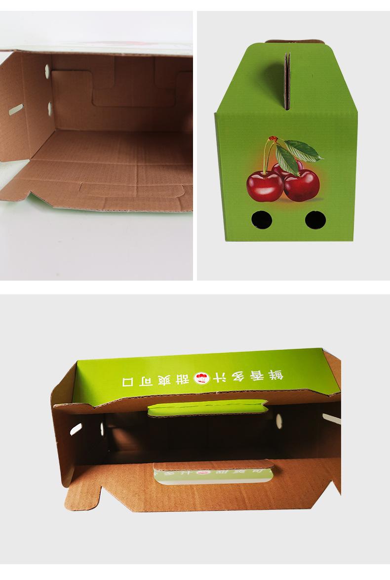 櫻桃禮盒包裝箱1