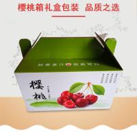 櫻桃禮盒包裝箱