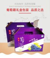 葡萄紙箱5