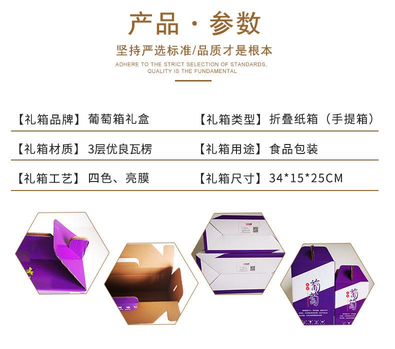 葡萄紙箱4