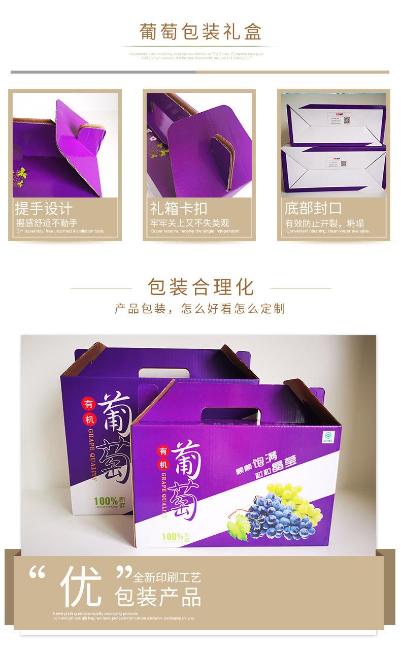 葡萄紙箱2
