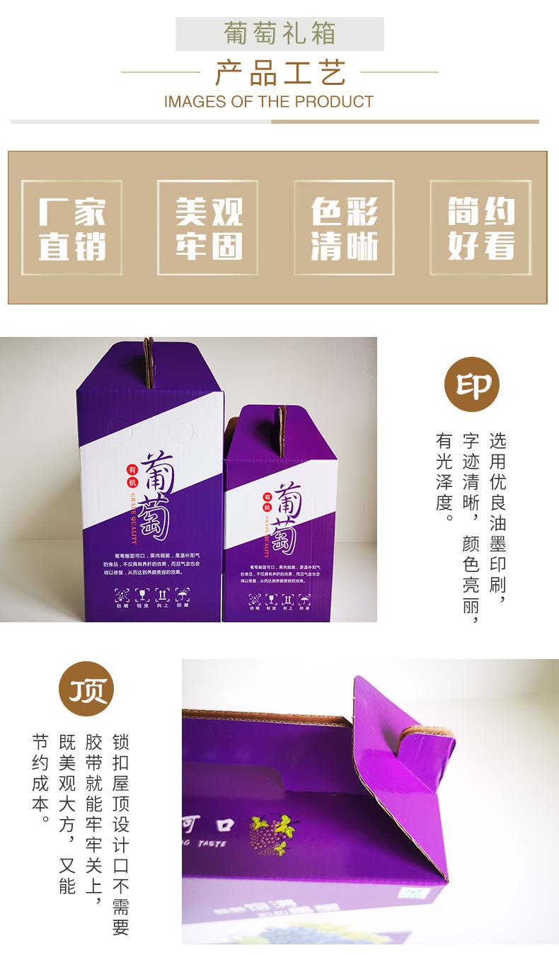 葡萄紙箱1