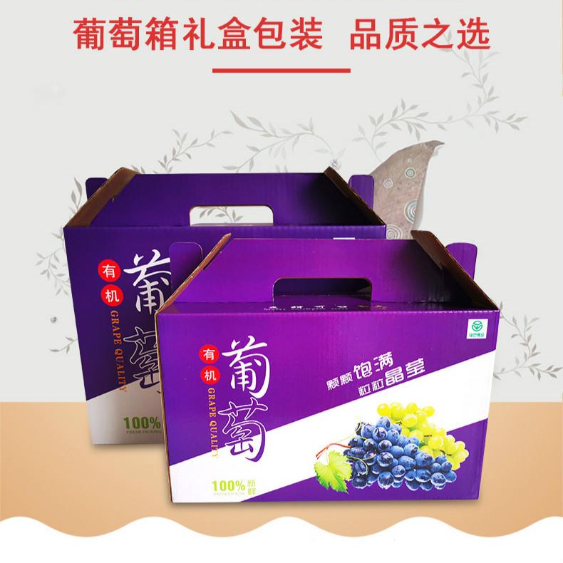 葡萄紙箱0