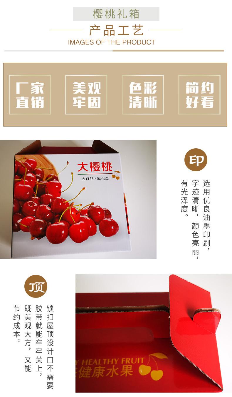 鄭州大櫻桃禮盒箱哪里有賣的