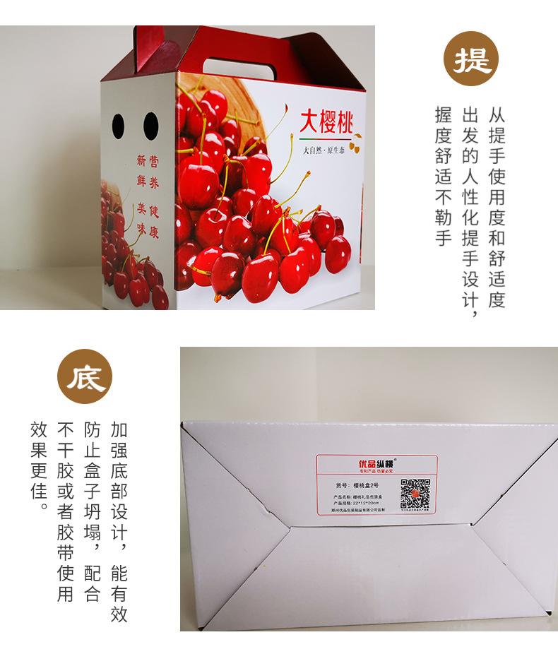 大櫻桃禮盒箱哪里有賣的