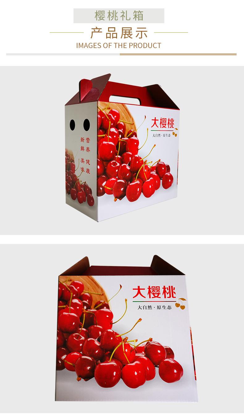 大櫻桃禮盒箱