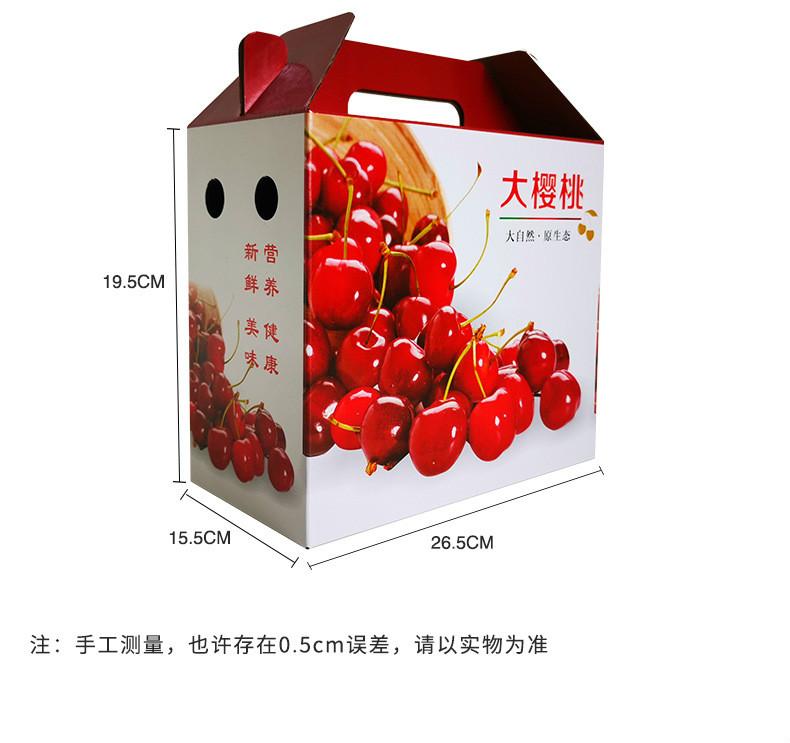 大櫻桃紙箱禮盒