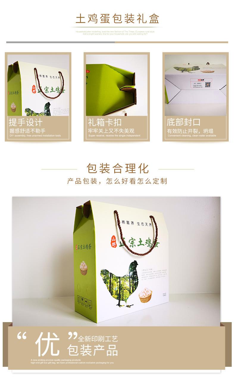郑州土鸡蛋礼盒包装
