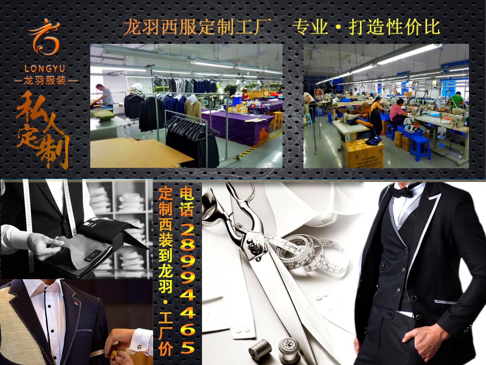 龙羽西服定制工厂