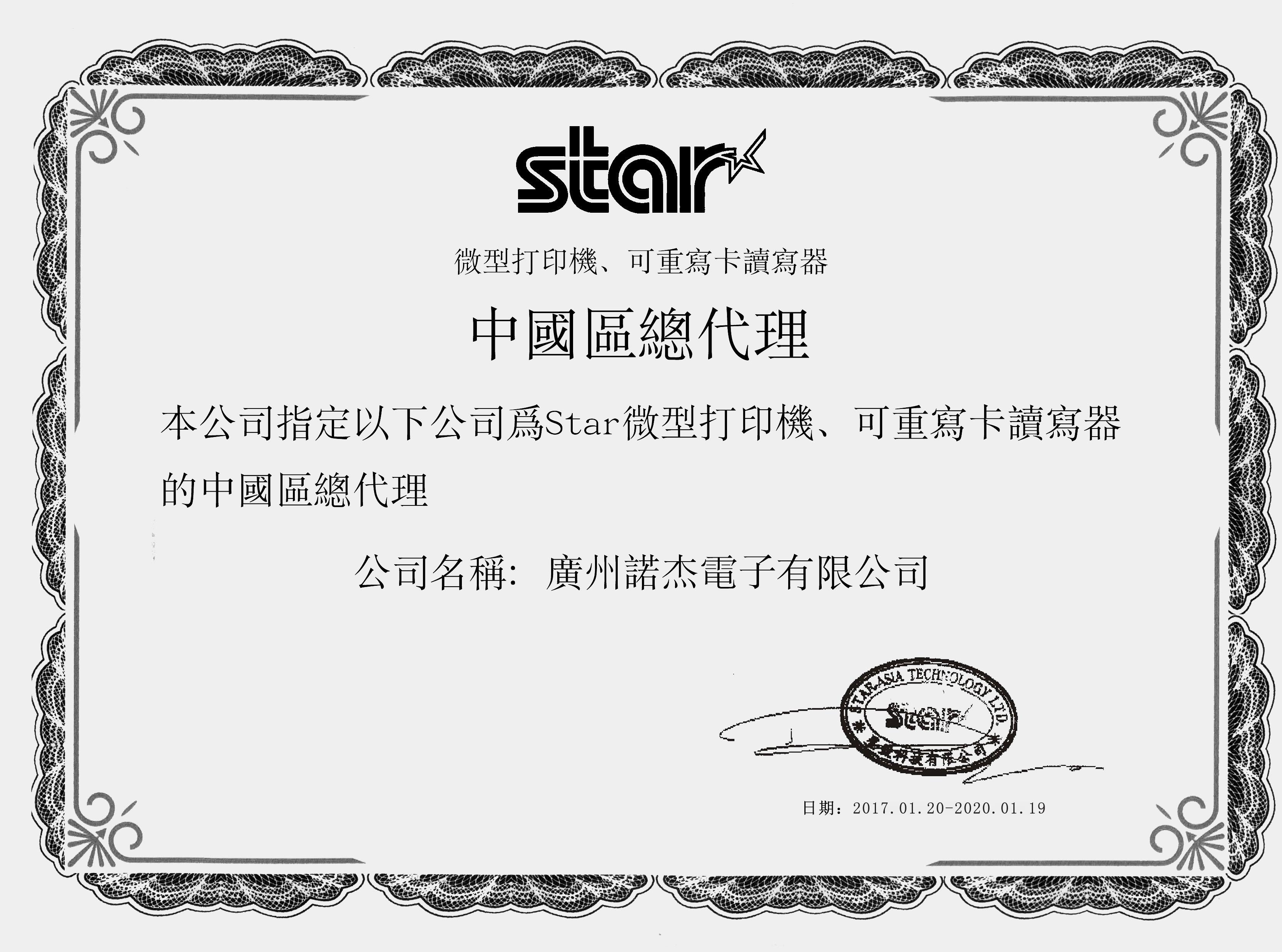 Star總代授權證書2017