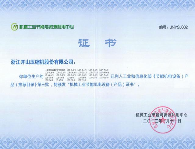 开山LG螺杆式空压机火狐平台证书