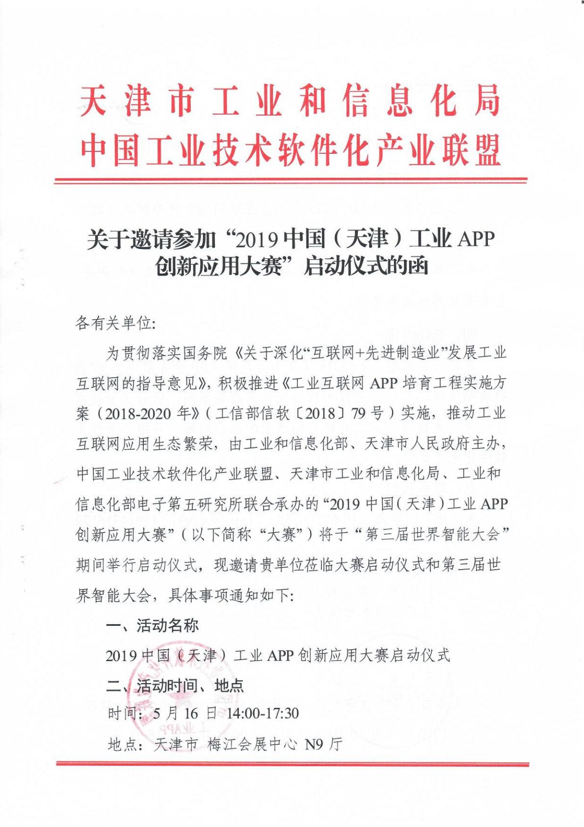 工业APP创新应用大赛启动仪式邀请函_Page1