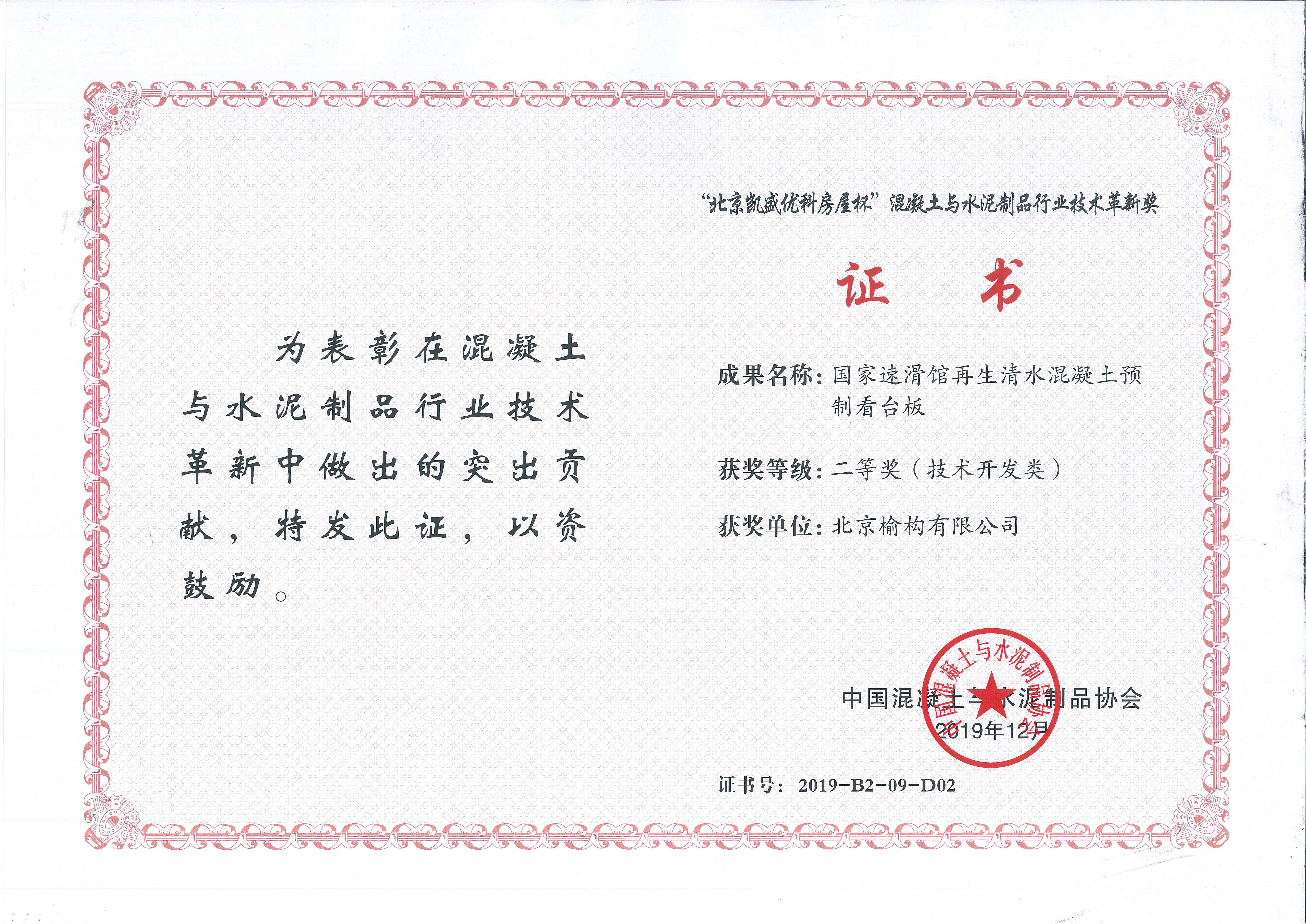 2019混凝土與水泥制品行業技術革新獎