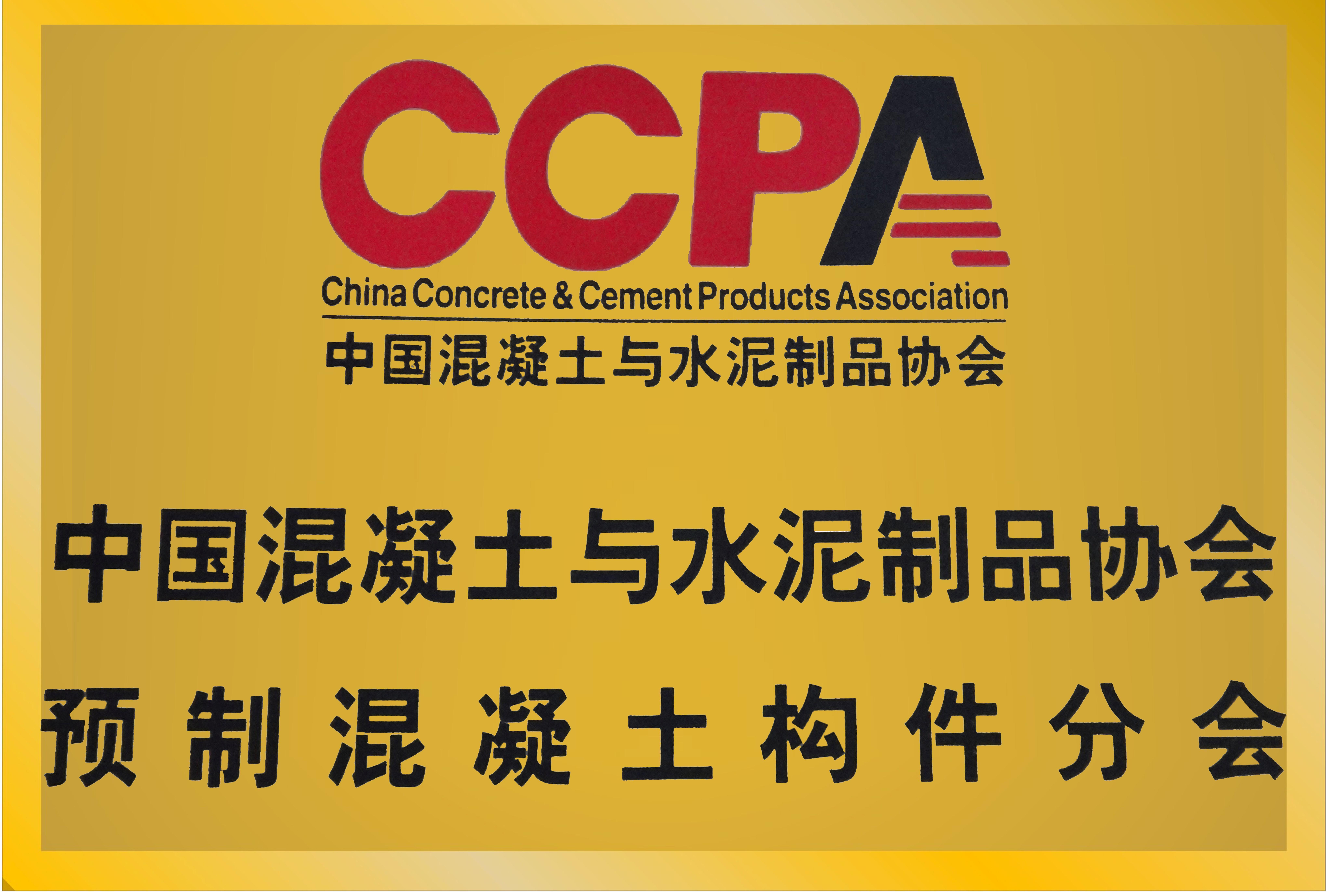2.CCPA预制混凝土构件分会
