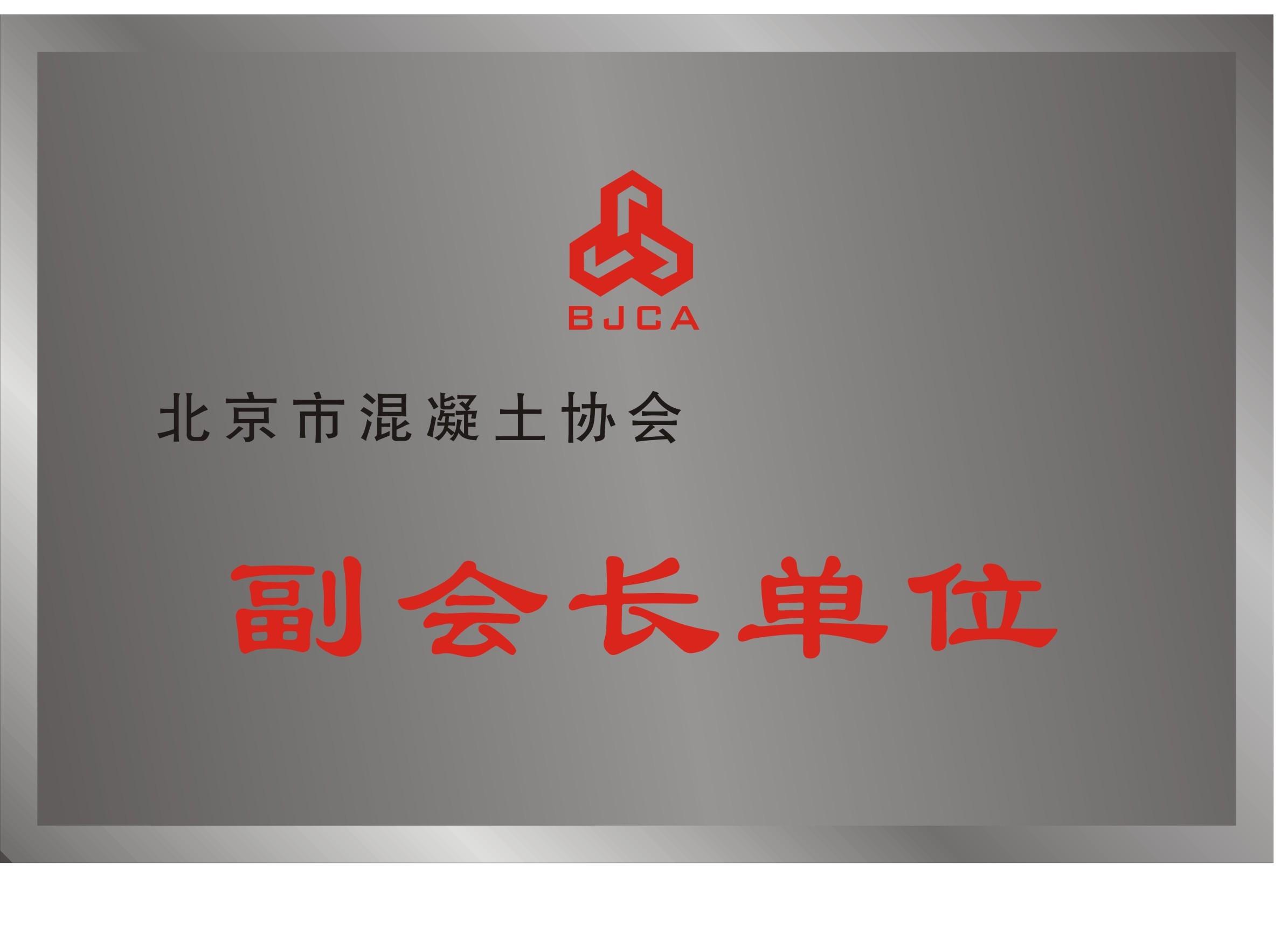 4.北京市混凝土協會副會長單位