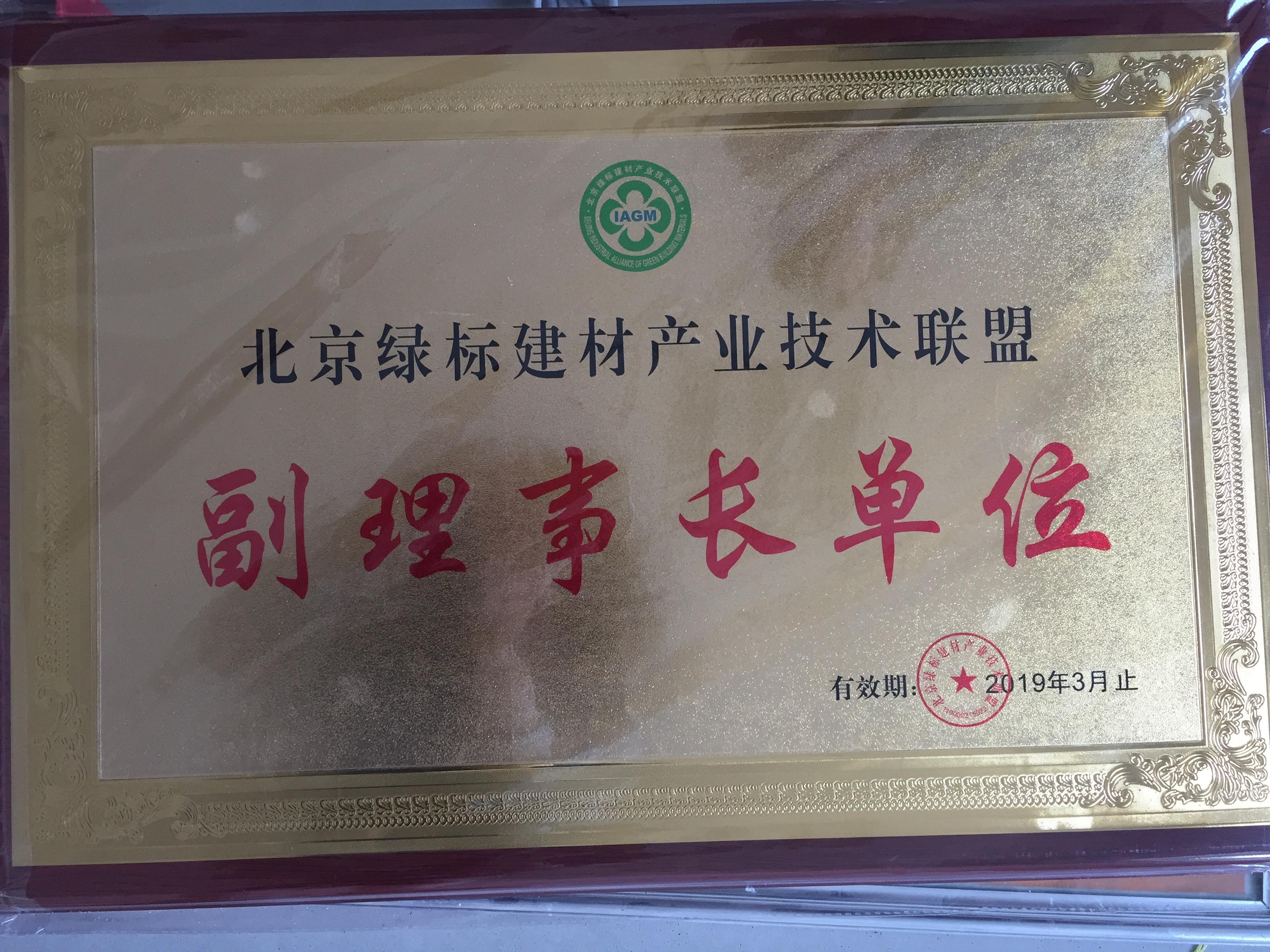7.北京绿标建材产业技术联盟副理事长单位