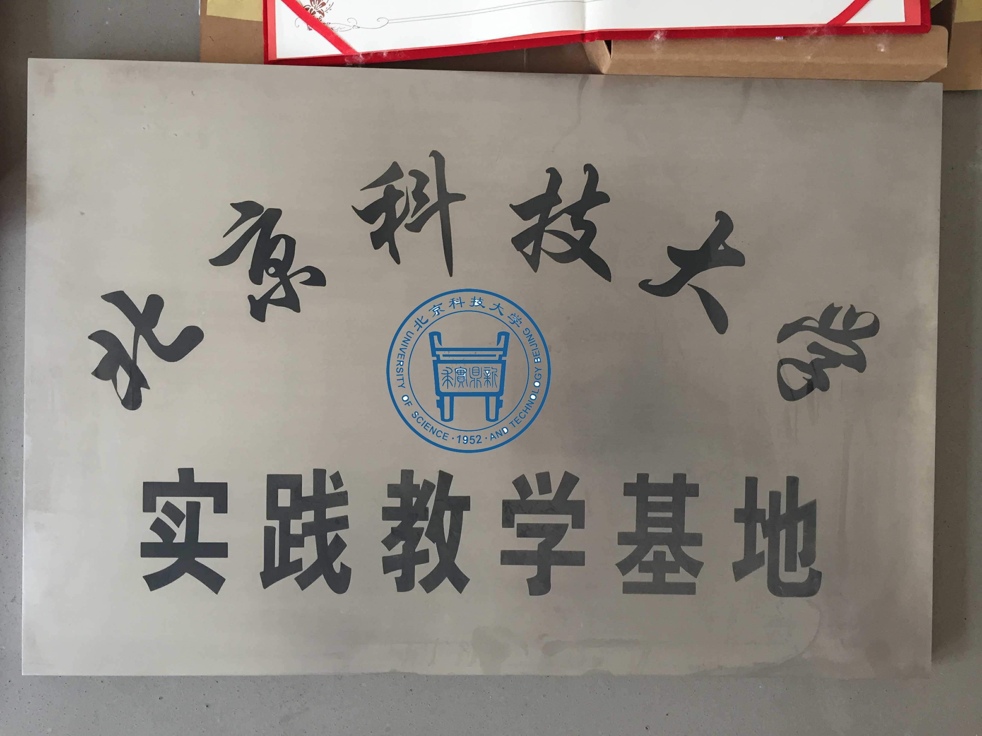 9.北京科技大学实践教学基地
