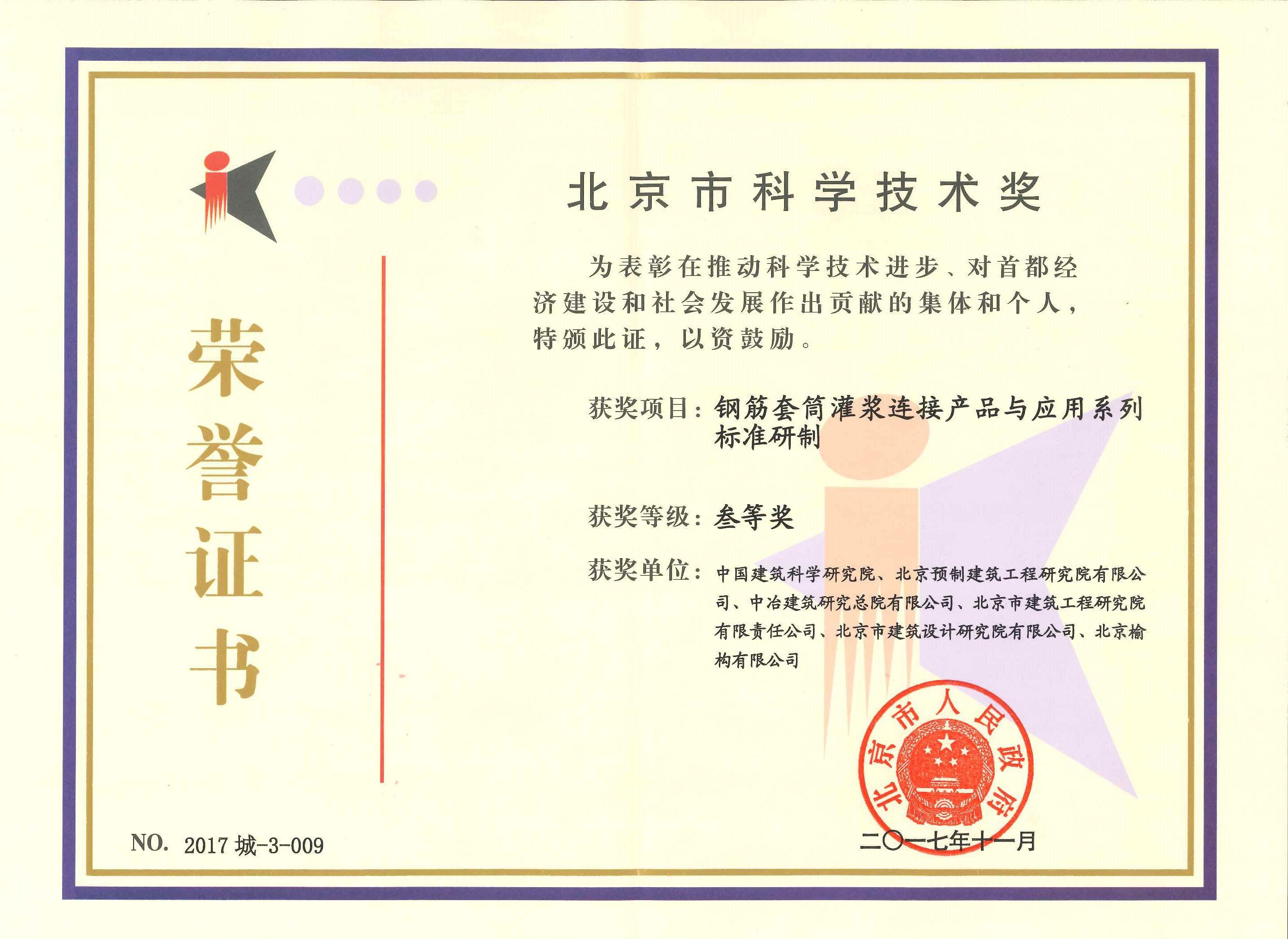 北京市科學技術獎