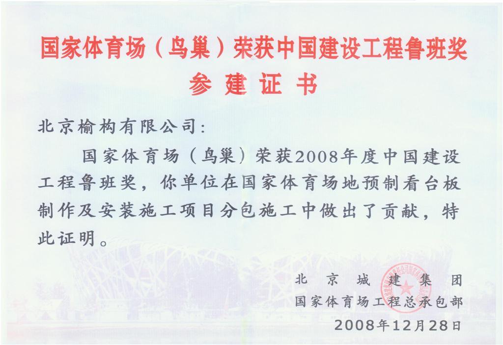 国家体育场荣获中国建设工程鲁班奖参建证书