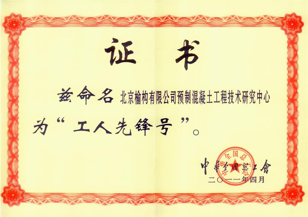 """中華全國總工會""""工人先鋒號"""""""