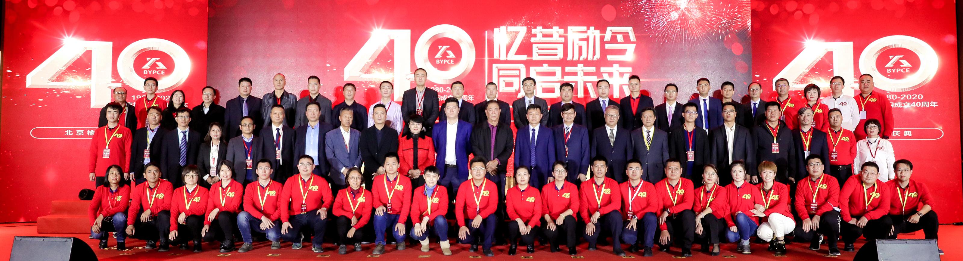北京榆構成立40周年