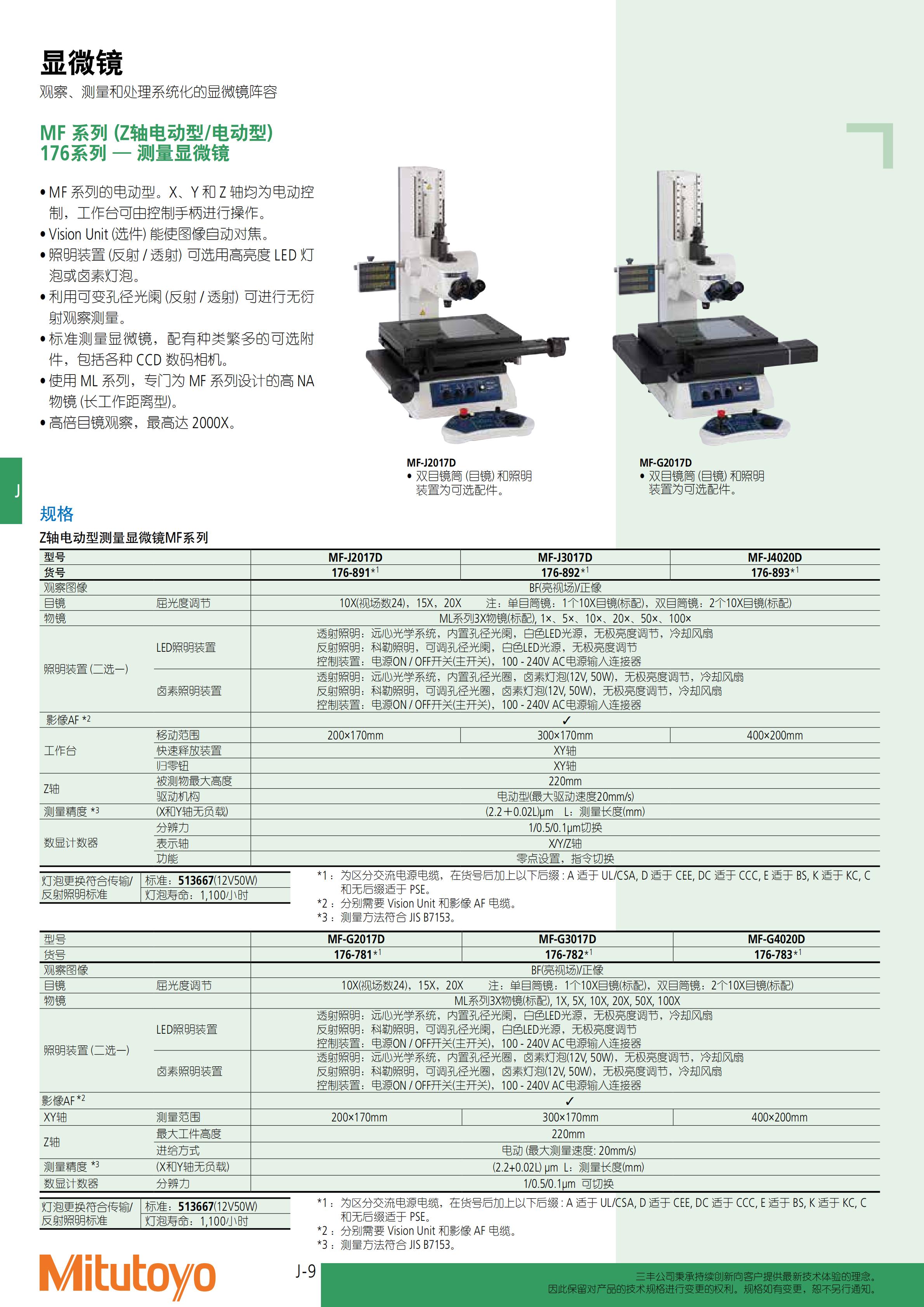 工业显微镜-三丰彩页_503