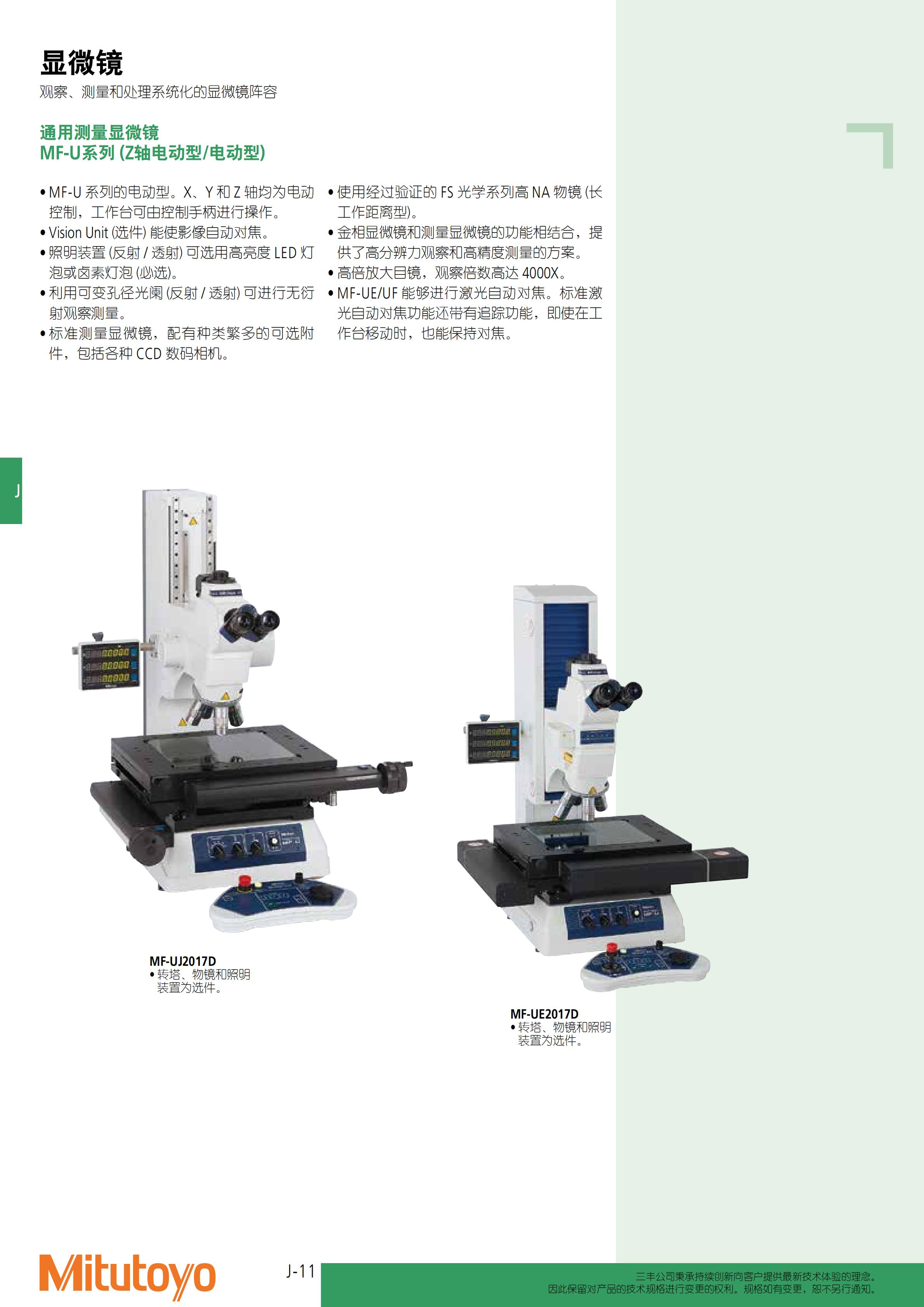 工业显微镜-三丰彩页_505