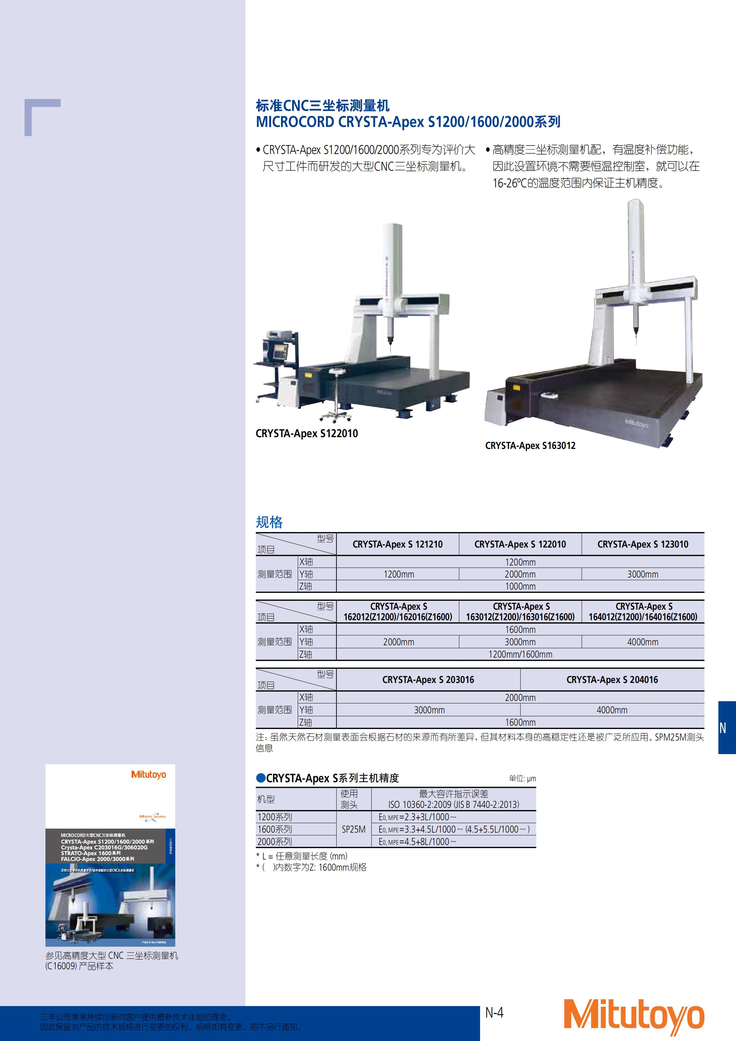 三坐标测量仪-三丰彩页_594