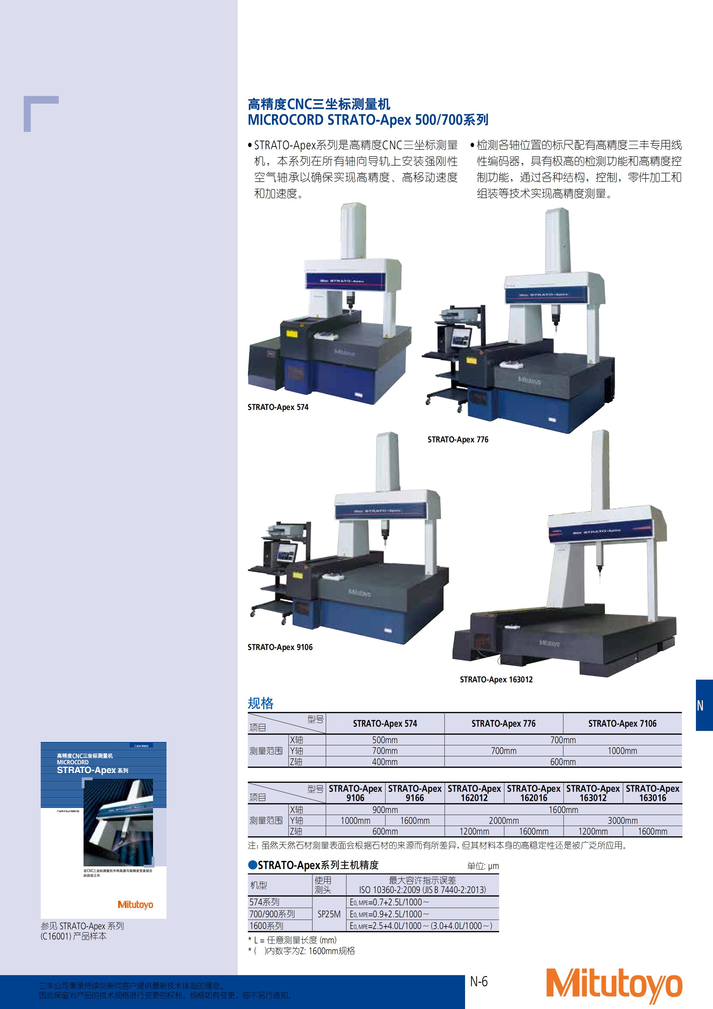 三坐标测量仪-三丰彩页_596