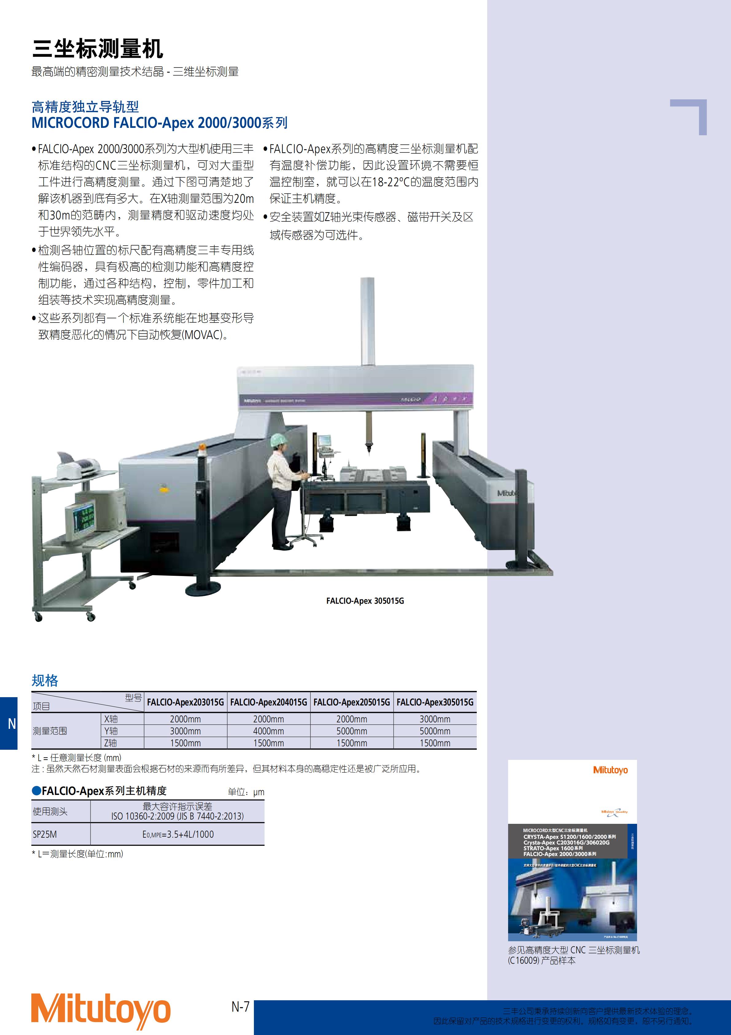 三坐标测量仪-三丰彩页_597