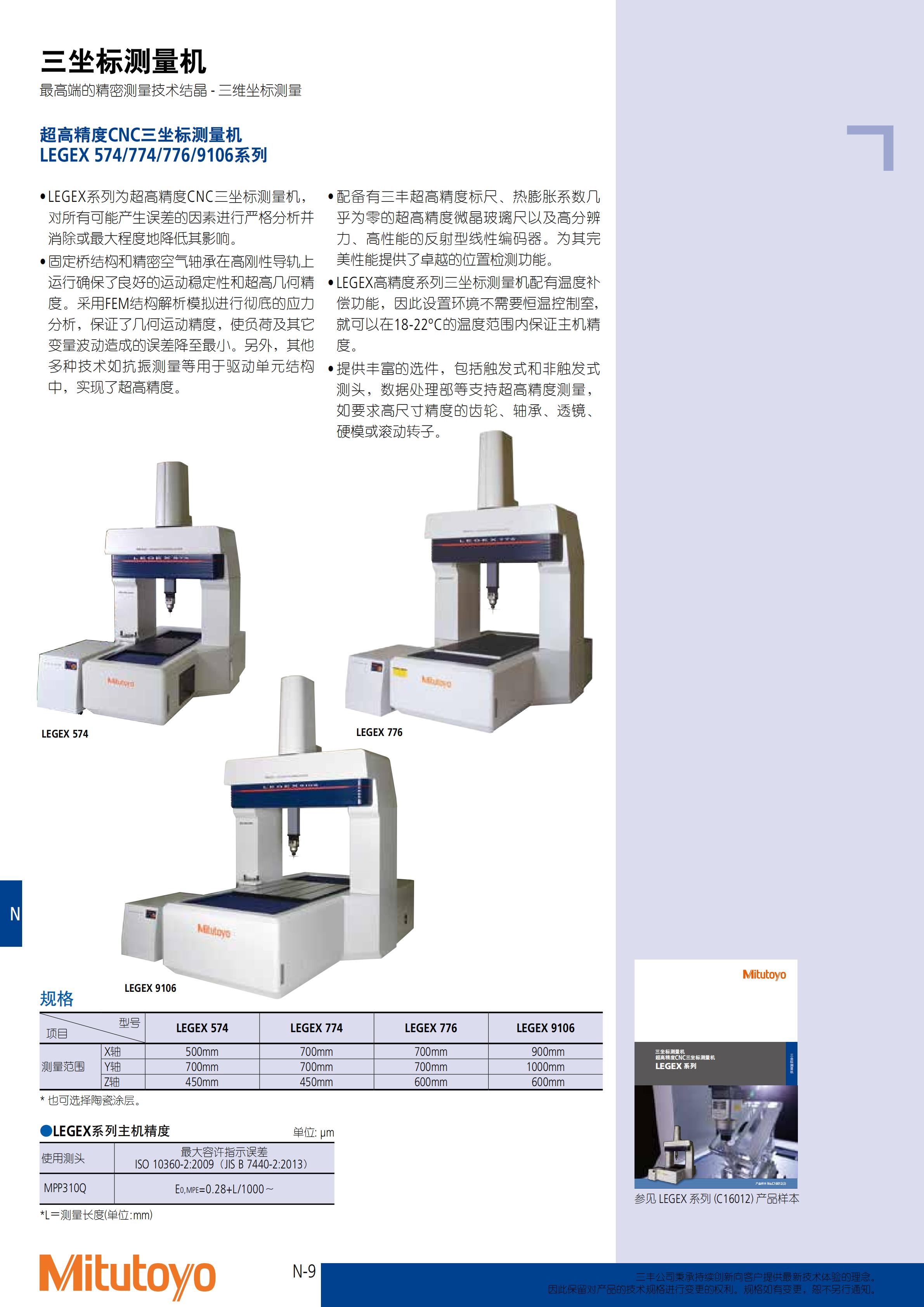 三坐标测量仪-三丰彩页_599