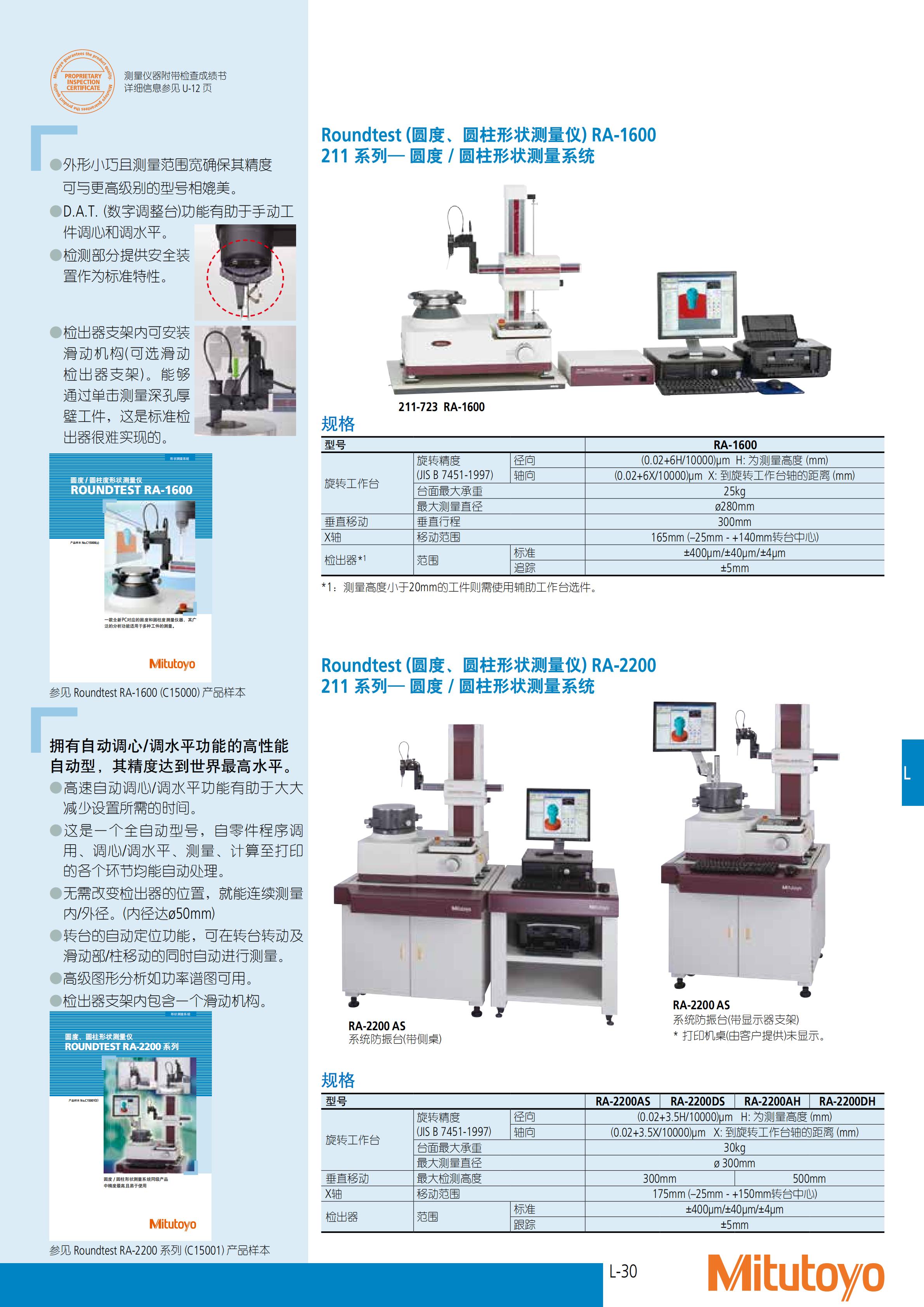 圆柱度测量仪-三丰彩页_568