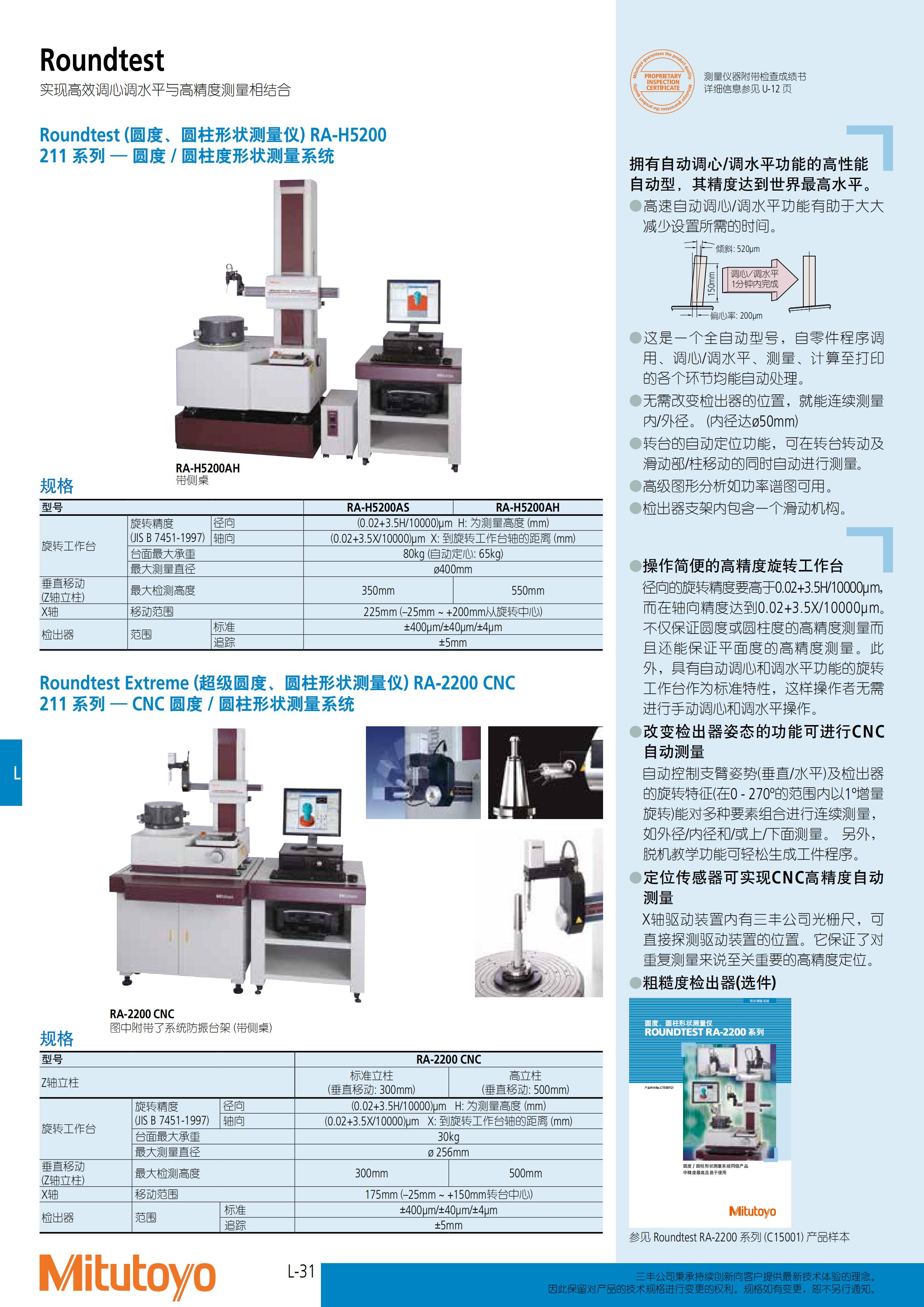 圆柱度测量仪-三丰彩页_569
