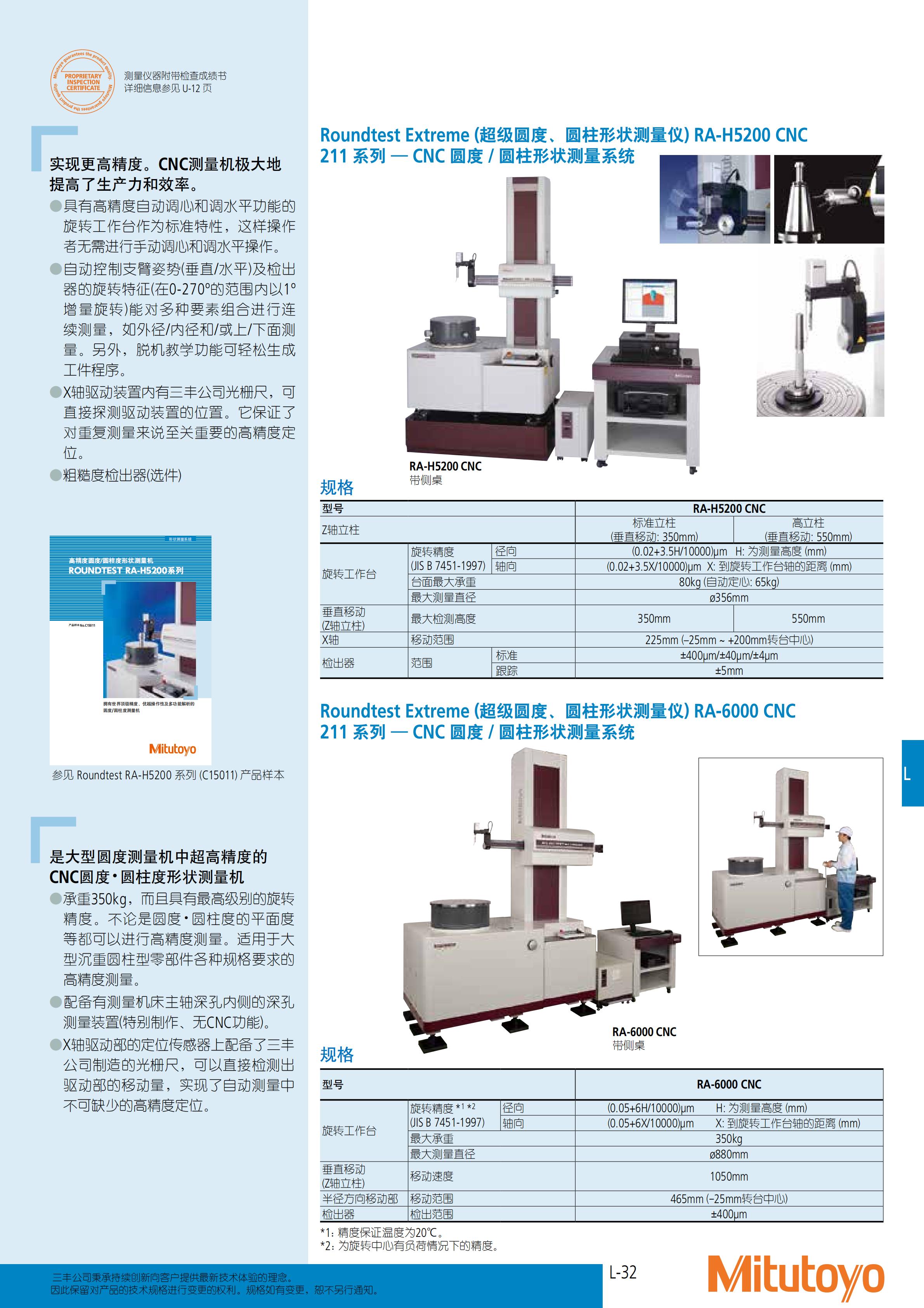圆柱度测量仪-三丰彩页_570