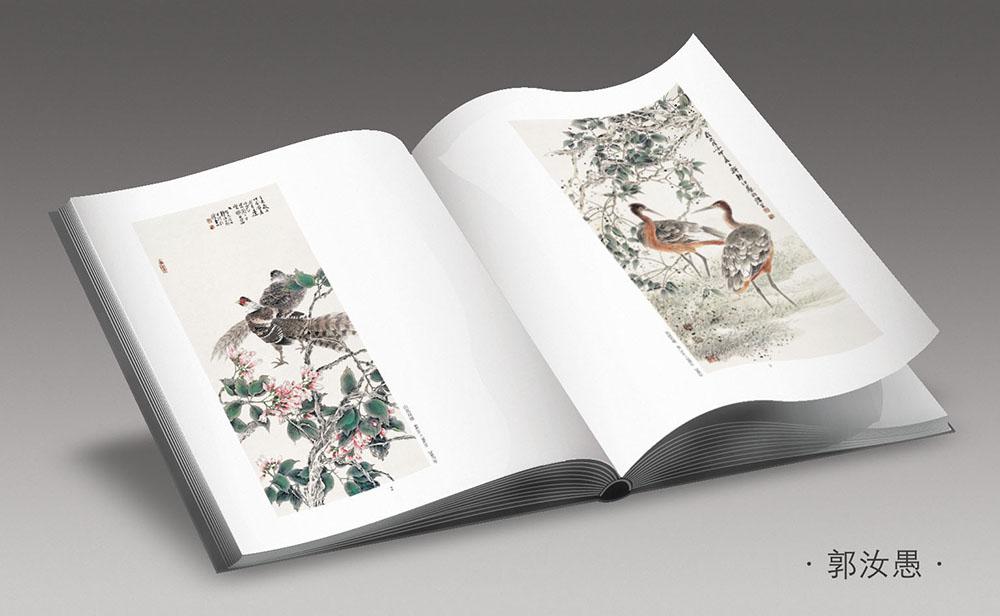 大红袍-郭汝愚内页副本