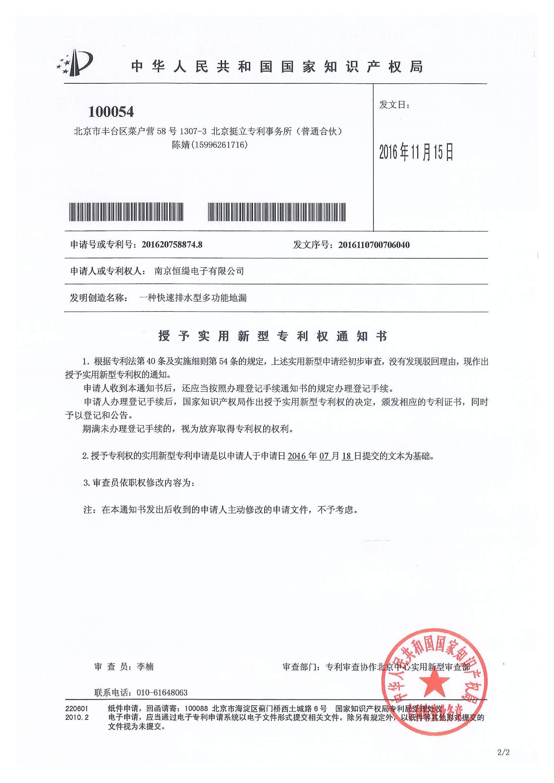 專利授權通知書0161201